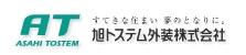 旭トステム外装株式会社
